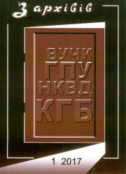 З архівів ВУЧК : ГПУ : НКВД : КГБ : Науковий і документальний журнал