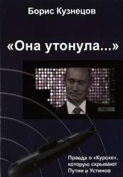 """""""Она утонула..."""" : правда о """"Курске"""", которую скрывают Путин и Устинов"""