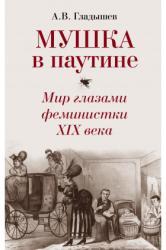 Мушка в паутине : мир глазами феминистки XIX века