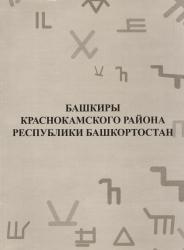 Башкиры Краснокамского района Республики Башкортостан (научный справочник)