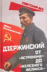 """Дзержинский от """"астронома"""" до """"железного Феликса"""""""