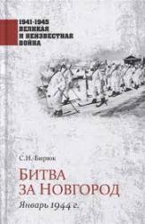 Битва за Новгород: январь 1944 г.