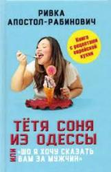 """Тётя Соня из Одессы или """"Шо я хочу сказать вам за мужчин"""""""