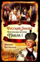 Русский Гамлет: трагическая история Павла I