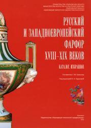 Русский и западноевропейский фарфор XVIII--XIX веков : каталог : избранное