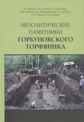 Мезолитические памятники Горбуновского торфяника