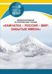 Камчатка--Россия--мир: забытые имена : доклады Международных исторических чтений