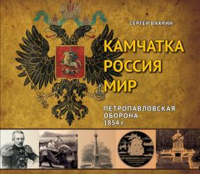 Камчатка-–Россия-–Мир : Петропавловская оборона 1854 г.