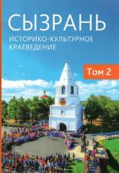 Сызрань: историко-культурное краеведение : в двух томах