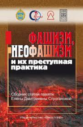 Фашизм, неофашизм и их преступная практика: сборник статей памяти Елены Дмитриевны Строгановой