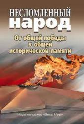 Несломленный народ: от общей победы к общей исторической памяти