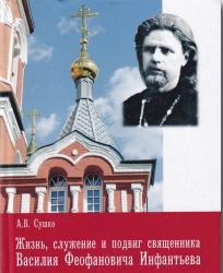 Жизнь, служение и подвиг священника Василия Феофановича Инфантьева