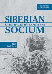 Siberian Socium = Сибирский социум