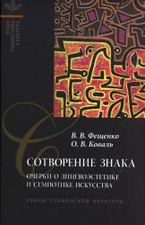 Сотворение знака : очерки о лингвоэстетике и семиотике искусства
