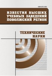 Известия высших учебных заведений. Поволжский регион. Технические науки