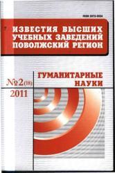 Известия ВУЗов. Поволжский регион. Гуманитарные науки