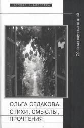 Ольга Седакова: стихи, смыслы, прочтения : сборник научных статей