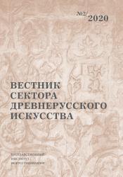 Вестник Сектора древнерусского искусства